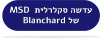 עדשה סקלרלית MSD שלBlanchard דר' ניר ארדינסט