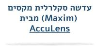 עדשה סקלרלית מקסים (Maxim) מבית AccuLens דר' ניר ארדינסט