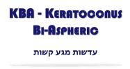 KBA - Keratoconus Bi-Aspheric דר' ניר ארדינסט