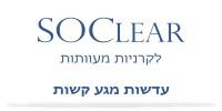SOClear לקרניות מעוותות עדשות מגע קשות דר' ניר ארדינסט